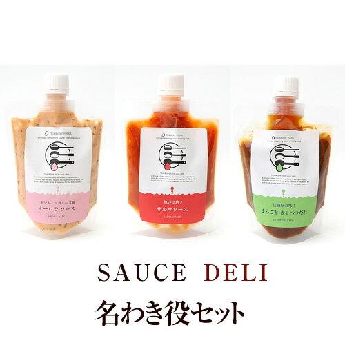 名わき役セット (オーロラソース・サルサソース・キャベツだれ)   4/5/8]
