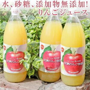 りんごジュース 1L 3本セット リンゴジュース 林檎ジュース 敬老の日 ハロウィン お歳暮 御歳暮 お返し ギフト プレゼント お祝い 内祝い 出産内祝い お返し お取り寄せ