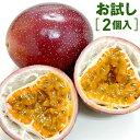 お試し パッションフルーツ Lサイズ2個(約160〜170g)