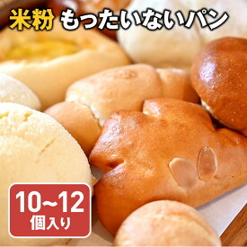 訳あり パン 送料無料 国産米粉100% もったいないパン10〜12個セット|米粉パン 無添加 詰め合わせ 訳あり フードロス 復袋 ふっこう復袋 お試し お取り寄せ【WS】