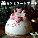 クリスマスケーキ 予約 ジェラートケーキ「NATALE BIANCO(ナターレビアンコ)」5号(約4〜6人分) 高級 スイーツ プレゼ…