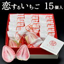 苺チョコ かわいい 恋する いちご プレミアム 15個入   チョコレート 苺 お菓子 苺トリュフ スイーツ イチゴ チョコ …