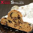 シュトーレン (シュトレン) 1本 送料無料 xmas限定 スイーツ お菓子 洋菓子 クリスマス ギフト お取り寄せ プレゼントなどに