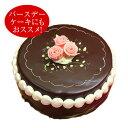 チョコレートケーキS (*冷凍ケーキ ホールケーキ12cm:約2〜3名分) | チョコレートケーキ バターケーキ バースデー …