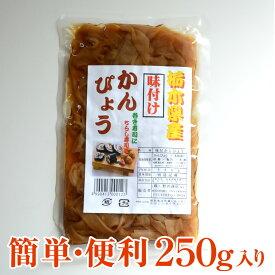 味付けかんぴょう 250g 干瓢 かんぴょう 味つけ かんぴょう巻き 太巻き 巻き寿司 まきずし ちらし寿司 おつまみ 乾物 帰省土産 お供え お土産 手土産