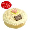 お中元 (御中元)にも バターケーキM (*冷凍ケーキ ホールケーキ16cm:約4〜6名分) | バターケーキ バースデー ケー…