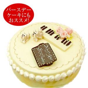ホワイトチョコレートケーキM (*冷凍ケーキ ホールケーキ19cm:約6〜8名分) | ピアノ エレクトーン 飾り 発表会 チョコレートケーキ バターケーキ バースデー ケーキ 誕生日 スイーツ 食べ物