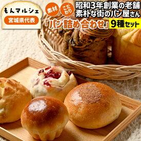 石井屋のパン詰め合わせ 9個入り(こしあんぱん入り)|パン セット 詰め合わせ 冷凍パン【WS】
