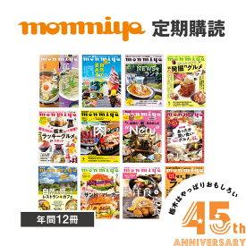栃木県のタウン情報誌 monmiya「定期購読 (1年:12冊)」