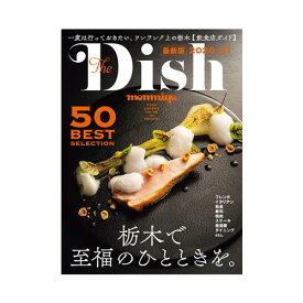 The Dish (2020_21) 栃木県のタウン情報誌 monmiya(もんみや) MOOK
