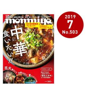 栃木県のタウン情報誌 monmiya(もんみや)2019年7月号「中華食いたい!!」