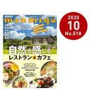 栃木県のタウン情報誌 monmiya(もんみや)2020年10月号「自然を感じるレストラン&カフェ」
