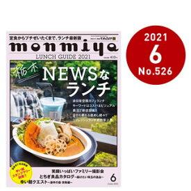 栃木県のタウン情報誌 monmiya(もんみや)2021年6月号「栃木NEWSなランチ」