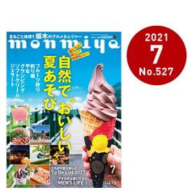 """栃木県のタウン情報誌 monmiya(もんみや)2021年7月号「自然で""""おいしい""""夏あそび」"""