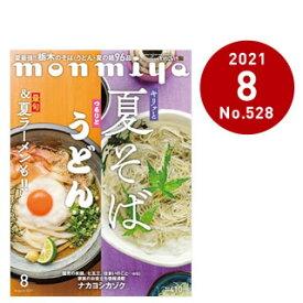 栃木県のタウン情報誌 monmiya(もんみや)2021年8月号「キリッと夏そば つるりとうどん」