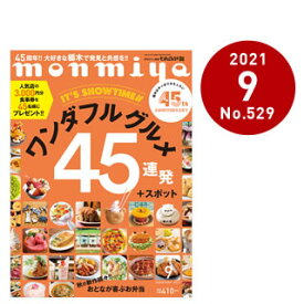 栃木県のタウン情報誌 monmiya(もんみや)2021年9月号「ワンダフルグルメ 45連発」