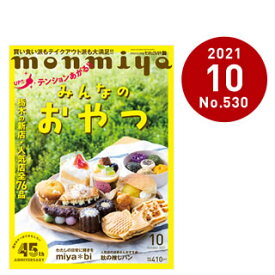 栃木県のタウン情報誌 monmiya(もんみや)2021年10月号「みんなのおやつ」