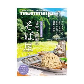 栃木で評判のそば屋さん 栃木県のタウン情報誌 monmiya(もんみや) MOOK