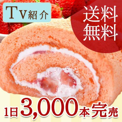 ロールケーキ 送料無料 (苺) 1本 お菓子 お祝いのスイーツ・子供・両親へのプレゼントなどに、ギフトやプチギフトに、お取り寄せなどに