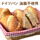 お試し ドイツパン 送料無料 4個セット(ミニドイツパンセット) | 新年会 イベント 景品 挨拶 お年賀 1000円〜2000円 …