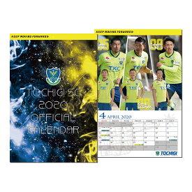 2020 栃木SC オフィシャルカレンダー