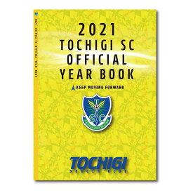 栃木SC 2021イヤーブック