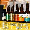 【送料無料】【クーポン利用で30%OFF】ろまんちっく村の地ビール バラエティ6本セット|地ビール セット 飲み比べ …