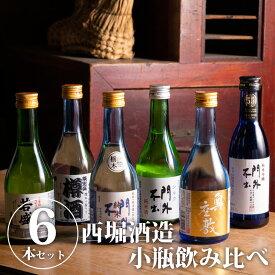 【送料無料】西堀酒造小瓶飲み比べ6本セット とちぎの地酒|日本酒 地酒 飲み比べ【TSM】