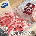 【送料無料】【クーポン利用で30%OFF】那須野ヶ原牛切り落とし&自家製ハンバーグ|肉 牛肉 和牛入りハンバーグ|牛…