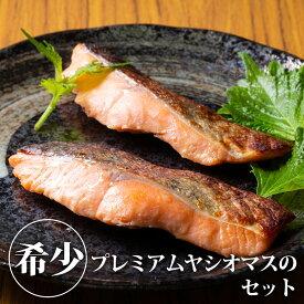 【送料無料】【クーポン利用で30%OFF】プレミアムヤシオマスのセット ヘルシーで上質な味わい|マス ます 鱒 魚 焼き魚 おかず 焼き鮭【TSM】