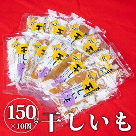 【送料無料】【クーポン利用で20%OFF】干しいも10個セット 持ち前の甘みをさらに引き出す工夫|干しイモ 干し芋 ほしいも ほしイモ ほし芋 セット 詰め合わせ 栃木県産 国産【TSM】