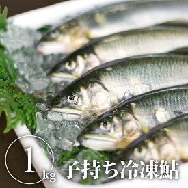 【送料無料】【クーポン利用で30%OFF】子持ち冷凍鮎 1kg