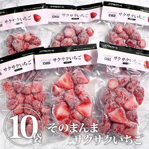冷凍いちご そのまんまサクサクいちご 10袋入 摘みたてイチゴをそのまま瞬間冷凍 冷凍苺 | いちご イチゴ 苺 冷凍 フルーツ 冷凍 果物 冷凍 くだもの お取り寄せ【WS】
