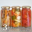 【送料無料】【クーポン利用で20%OFF】宮ぴくるす3種ギフトセット|酢漬け 酢づけ 漬物 かんぴょう 根菜 野菜 プチト…