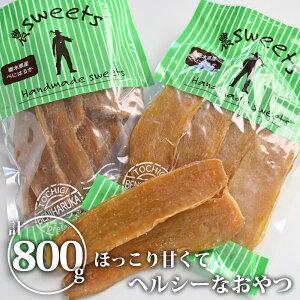 【送料無料】干しいも(400g×2) | 干し芋 ほしいも ほし芋 べにはるか さつまいも サツマイモ 薩摩芋 加工品 スイーツ おやつ 間食 食品 食べ物 国産 栃木県産【WS】