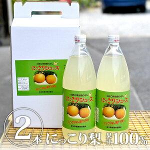 にっこり梨 果汁100%ジュース 2本|フレッシュジュース 敬老の日 お歳暮 御歳暮 贈り物 ギフト【WS】