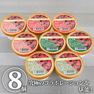 【送料無料】いちごジェラート8個セット|アイス アイスクリーム ジェラート ソルベ 8個入り 8個セット セット 詰め合わせ 詰合せ とちおとめ いちご イチゴ 苺 完熟 ミルク 国産 栃木産 栃