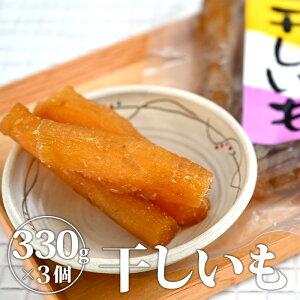 【送料無料】丸干し 干しいも 330g×3個セット | 干しイモ 干し芋 ほしいも ほしイモ ほし芋 セット 詰め合わせ 栃木県産 国産【WS】