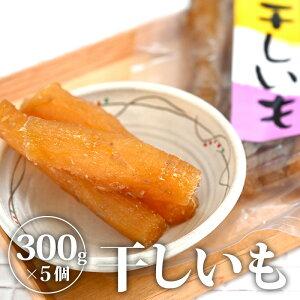 【送料無料】丸干し 干しいも 300g×5個セット | 干しイモ 干し芋 ほしいも ほしイモ ほし芋 セット 詰め合わせ 栃木県産 国産【WS】