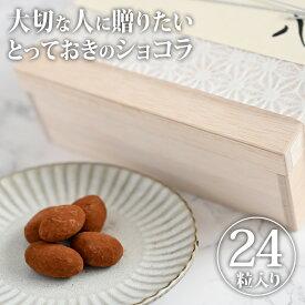 【送料無料】アマンドショコラ 24粒入り|ギフト プレゼント 母の日 ご褒美 贅沢【WS】