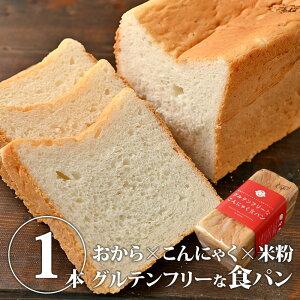 グルテンフリーなこんにゃく食パン | 送料無料【WS】