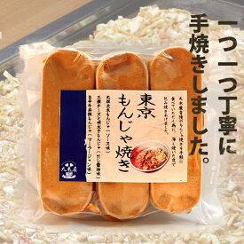 冷凍 東京もんじゃ焼き(3種セット)