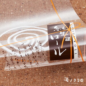 """【メール便OK】 6寸サイズのロールケーキにぴったり♪ 手書き文字の雰囲気が素敵な""""JUNNAMA-ROLL"""" 純生ロールのフィルム掛紙(100枚入)"""
