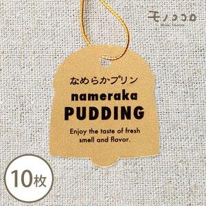 【ネコポスOK】カウベル型が可愛いプリンのタグ 10枚入りメタルックゴールド pudding プリン 牛 ベル型 鈴 お菓子屋 ラッピング タグ キャラメル 牛乳 ゴム紐 金 カウベル