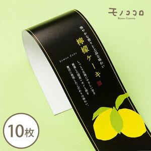 【折ればネコポスOK】黒と黄色のコントラストが映える♪レモンケーキ 専用 帯 10枚入レモン 焼き菓子 国産レモン 洋菓子 ギフト 詰め合わせ 掛紙 ラッピング 帯 個装 檸檬 美味しい 手作り