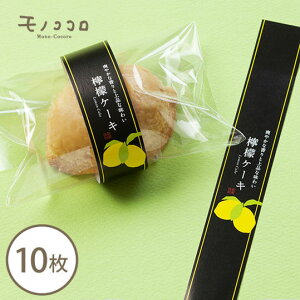【ネコポスOK】黒と黄色のコントラストが映える♪レモンケーキ 専用 ミニ帯 10枚入レモン 焼き菓子 国産レモン 洋菓子 ギフト 詰め合わせ 掛紙 ラッピング 帯 個装 檸檬 美味しい 手作り ハ