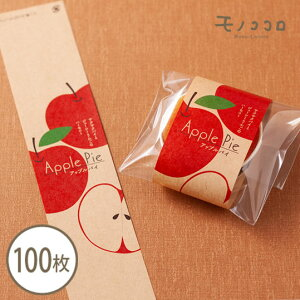 【ネコポスOK】クラフト素材のナチュラル感が可愛い アップルパイのミニ帯(100枚入)個包装 OPP 焼き菓子 プレゼント 林檎 アップル applepie 手作り 優しい雰囲気 お菓子 パイ菓子 お菓子教室