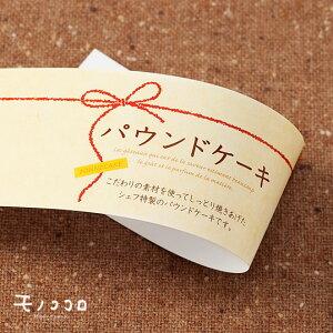 【メール便OK】お菓子屋さんに使ってほしいラッピングアイテム赤いリボンが可愛いパウンドケーキ用のミニ帯10枚入