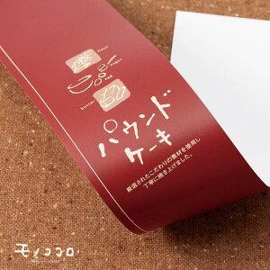 【メール便OK】お菓子屋さんに使ってほしいラッピングアイテム手作り感のある雰囲気が可愛い赤茶色のパウンドケーキ専用帯10枚入