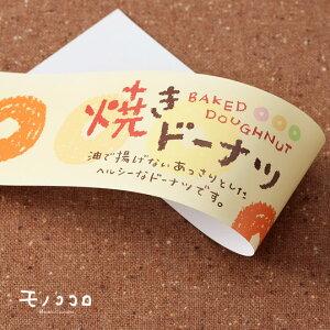 お菓子屋さんに使ってほしいラッピングアイテムクレヨンタッチが可愛い手作り感いっぱいの焼きドーナツの帯(100枚入)